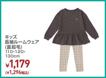 キッズ長袖ルームウェア(マイクロフリース)110・120・130cm ¥1,296(税込)