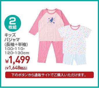 キッズ2枚組パジャマ(長袖+半袖) 100・110・120・130cm ¥1,648(税込)