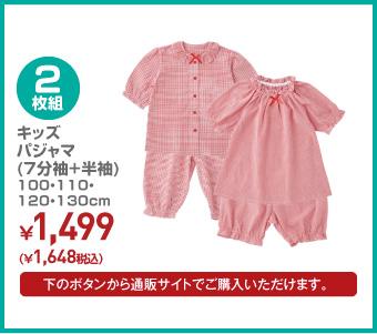 キッズ2枚組パジャマ(七分袖+半袖) 100・110・120・130cm ¥1,648(税込)