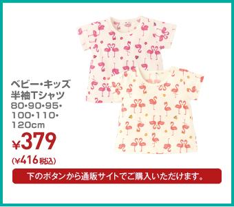 ベビー・キッズ 半袖Tシャツ 80・90・95・100・110・120cm 416(税込)