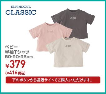 半袖Tシャツ 80・90・95cm ¥379 ¥416(税込)