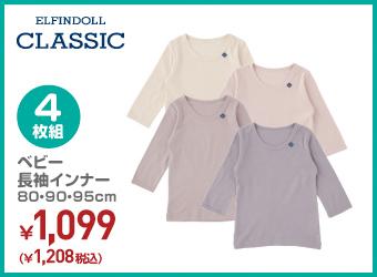 4枚組 ベビー長袖インナー 80・90・95cm ¥1,208(税込)