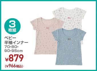 3枚組 ベビー半袖インナー 70・80・90・95cm ¥966(税込)