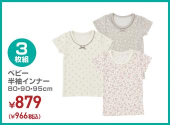 3枚組 ベビー半袖インナー 80・90・95cm ¥966(税込)