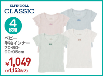 4枚組 ベビー半袖インナー 70・80・90・95cm ¥1,153(税込)