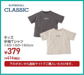 半袖Tシャツ 140・150・160cm ¥416(税込)