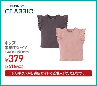 半袖Tシャツ 140・150cm ¥416(税込)