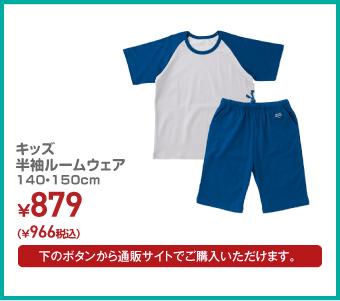キッズ半袖ルームウェア 140・150cm ¥966(税込)