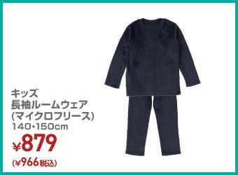 キッズ長袖ルームウェア(マイクロフリース)140・150cm ¥966(税込)