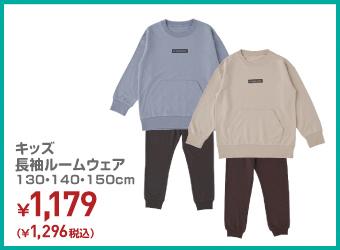 キッズ長袖ルームウェア 130・140・150cm ¥1,296(税込)