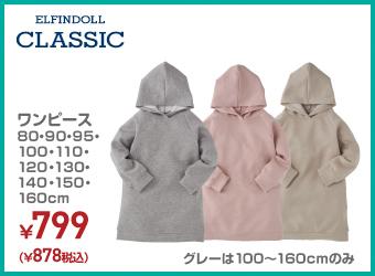 長袖Tシャツ 80・90・95・100・110・120・130・140・150・160cm ¥878(税込)