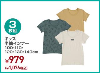 3枚組キッズ半袖インナー 100・110・120・130・140cm ¥1,076(税込)