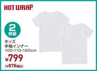 2枚組キッズ半袖インナー 100・110・120cm ¥878(税込)
