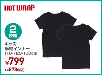 2枚組キッズ半袖インナー 110・120・130cm ¥878(税込)