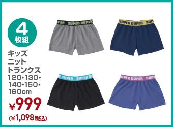 4枚組キッズニットトランクス 120・130・140・150・160cm ¥1,098(税込)