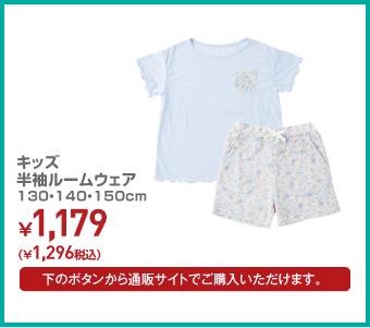 キッズ半袖ルームウェア 130・140・150cm ¥1,296(税込)