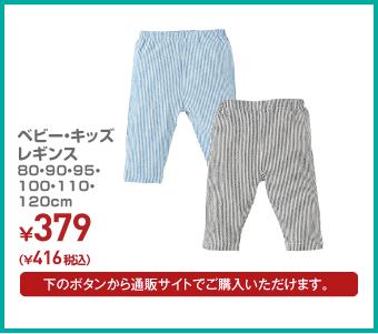 ベビー・キッズ レギンス 80・90・95・100・110・120cm 416(税込)