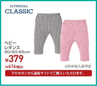 レギンス 80・90・95cm ¥416(税込)