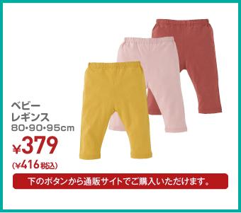 ベビー レギンス 80・90・95cm 416(税込)