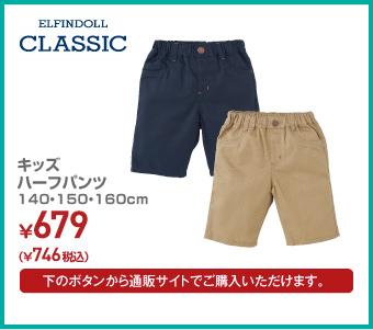 ハーフパンツ 140・150・160cm ¥746(税込)