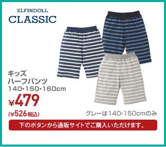 ハーフパンツ 140・150・160cm ¥526(税込)