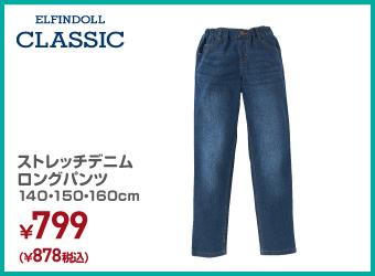 スクール ストレッチデニムロングパンツ 140・150・160cm ¥878(税込)