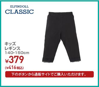 レギンス 140・150cm ¥416(税込)
