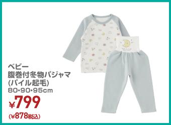 ベビー腹巻付冬物パジャマ(パイル起毛) 80・90・95cm ¥878(税込)