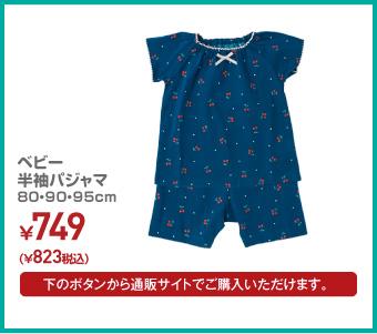 ベビー半袖パジャマ 80・90・95cm ¥823(税込)