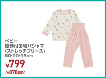 ベビー腹巻付冬物パジャマ(ストレッチフリース) 80・90・95cm ¥878(税込)