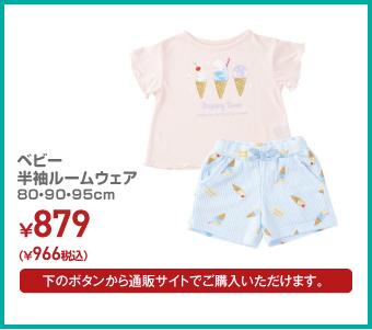 ベビー半袖ルームウェア 80・90・95cm ¥966(税込)