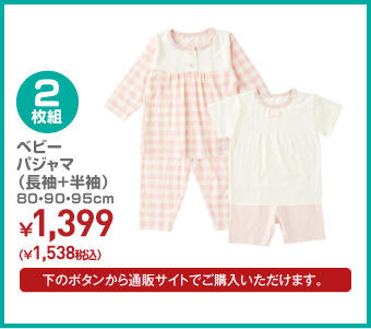 ベビー2枚組パジャマ(長袖+半袖) 80・90・95cm ¥1,538(税込)