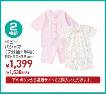 ベビー2枚組パジャマ(7分袖+半袖) 80・90・95cm ¥1,538(税込)