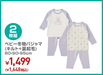 2枚組 ベビー冬物パジャマ(キルト+裏起毛) 80・90・95cm ¥1,648(税込)