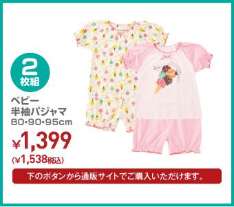 ベビー2枚組半袖パジャマ 80・90・95cm ¥1,538(税込)