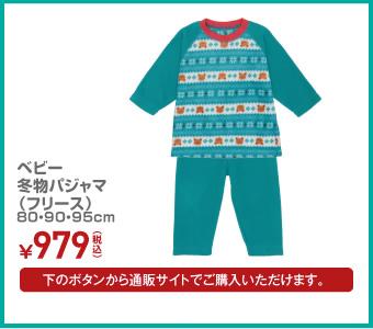 ベビー 冬物パジャマ(フリース) 80・90・95cm ¥979(税込)