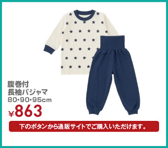 ベビー 腹巻付長袖パジャマ 80・90・95cm ¥949(税込)