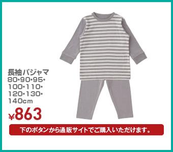 ベビー・キッズ 長袖パジャマ 80・90・95・100・110・120・130・140cm ¥863(税込)