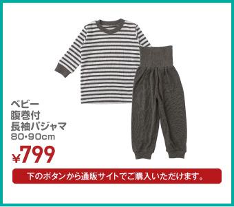 ベビー腹巻付長袖パジャマ ¥878