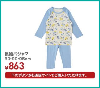 ベビー 長袖パジャマ 80・90・95cm ¥863(税込)