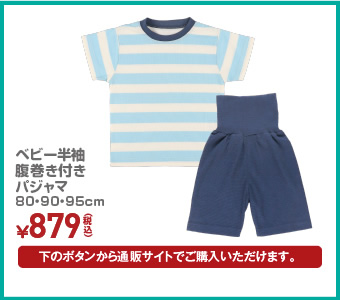 半袖腹巻き付きパジャマ 80・90・95cm ¥879(税込)