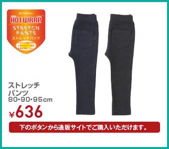 ストレッチパンツ 80・90・95cm ¥669(税込)