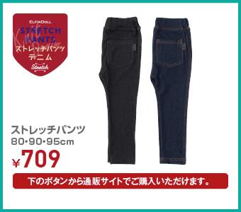 ストレッチパンツ 80・90・95cm ¥779(税込)