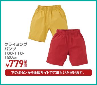 クライミングパンツ 100・110・120cm ¥779(税込)