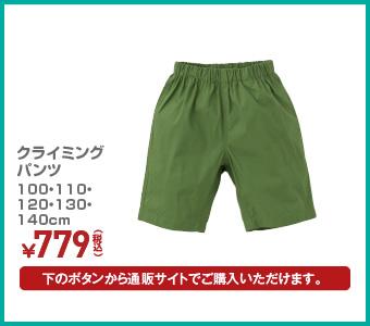 クライミングパンツ 100・110・120・130・140cm ¥779(税込)