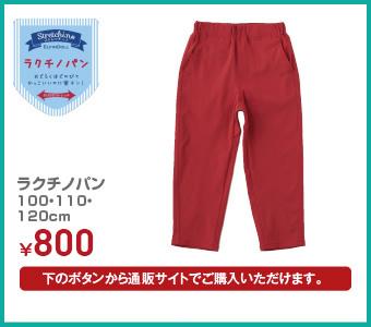 ラクチノパン 100・110・120cm ¥879(税込)
