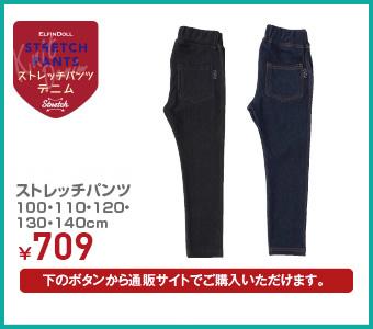 ストレッチパンツ 100・110・120・130・140cm ¥779(税込)
