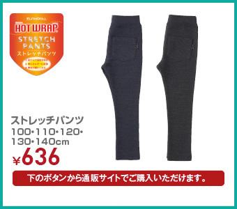 ストレッチパンツ 100・110・120・130・140cm ¥669(税込)