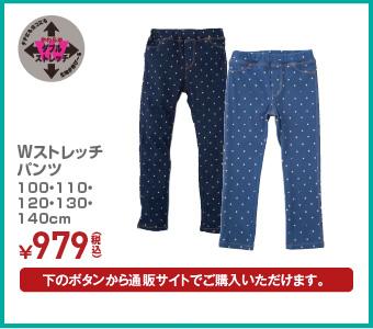 Wストレッチパンツ 100・110・120・130・140cm ¥979(税込)