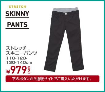 ストレッチスキニーパンツ 110・120・130・140cm ¥979(税込)